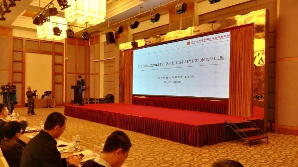 罗其明:《中国制造2025》及对化工新材料财产的影响